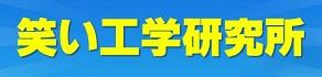笑い工学研究所 代表 杉本 あきほ